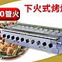 【餐飲設備有購站】下火烤爐/ 瓦斯紅外線烤箱...