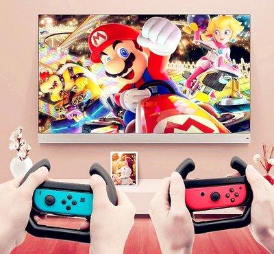 Nintendo Switch方向盤 joycon控制器 DOBE 二入 無含手柄 手把 賽車手把 配件
