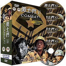 合友唱片 面交 自取 勇士們 第十一季 精裝版4DVD COMBAT! XI