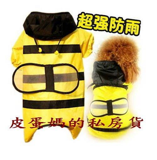 【皮蛋媽的私房貨】寵物雨衣/狗雨衣 狗風衣 連帽雨衣-黃色小蜜蜂-BEE 防風防水-連身四腳.