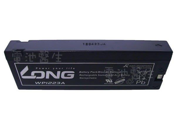 【倍特力電池】LONG 廣隆 WP1223A 12V 2.3AH 鉛酸蓄電池/攝影機.醫療器材專用