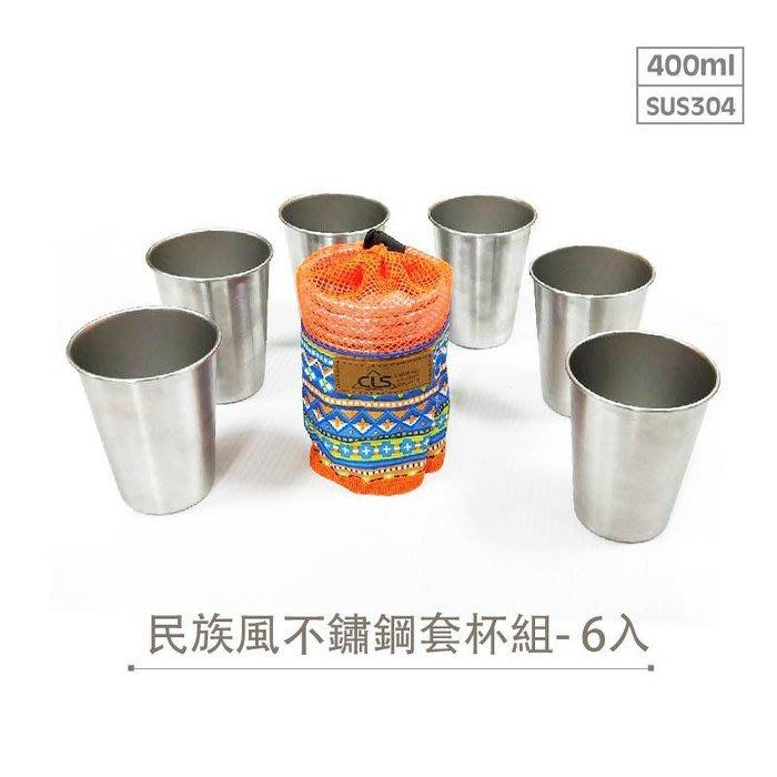 【Treewalker露遊】民族風不鏽鋼套杯組 6入組 304不鏽鋼杯 咖啡杯 收納杯 附印花網袋