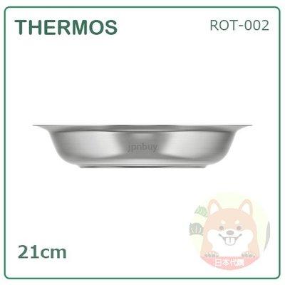 【現貨 限定款】日本 THERMOS 膳魔師 真空 斷熱 不鏽鋼 深型 盤 21CM 用餐 野餐 露營 ROT-002