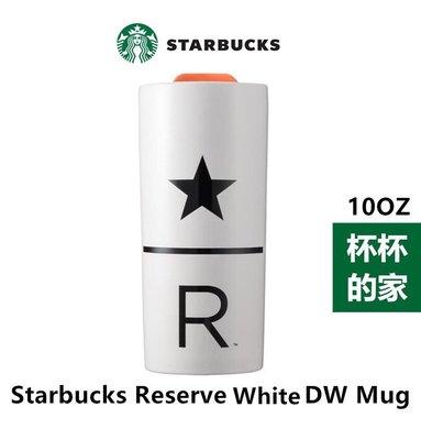 Starbucks 星巴克 Reserve 典藏 雙層馬克杯 10OZ 白色 與 韓國 星巴克 同款