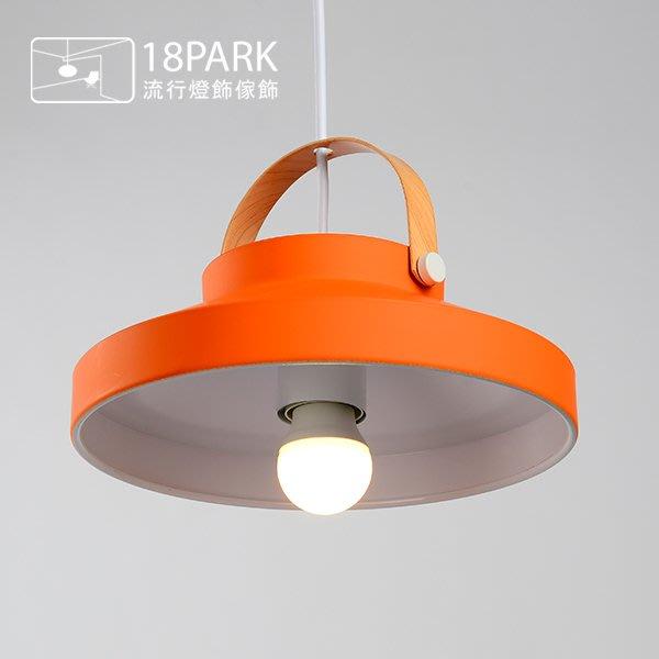 【18PARK 】 質感生活 Latissa [ 拉提莎吊燈-小款(7色) ]