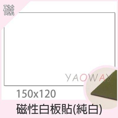 【耀偉】免運@磁性白板貼-純白150x120