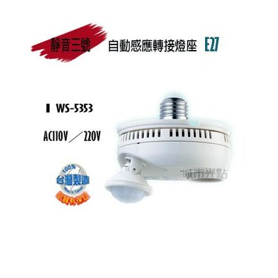 [城市光點][感應器] 台灣製造 靜音三號 E27頭自動感應轉接燈座 110V-220V共用 WS-5353下標區