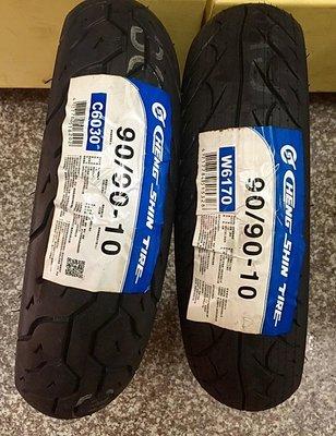 自取價【阿齊】正新輪胎 C6030 W6170 C6133 100/90-10 90/90-10 350-10
