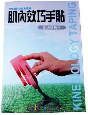 [奇寧寶生活館]240103-P1 肌內效貼布教材書(肌內效巧手貼)/Kinesio.肌內效貼布貼法教學書.
