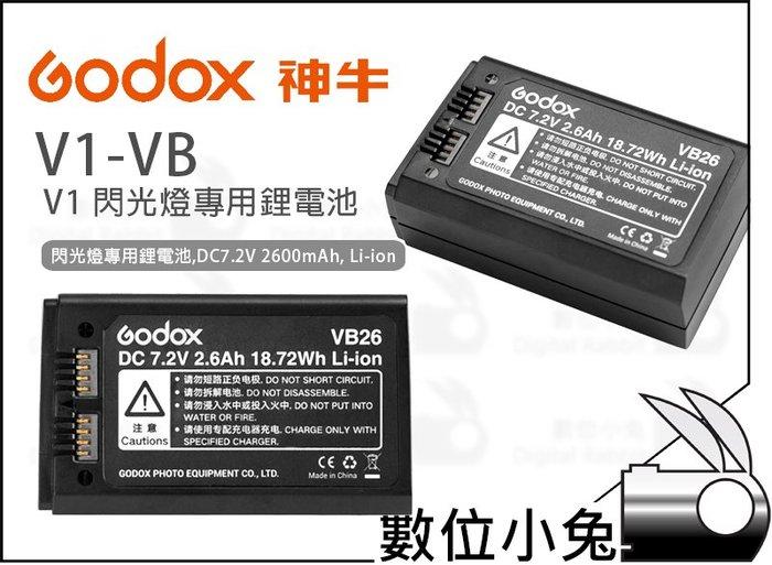 數位小兔【Godox 神牛 V1-VB 閃光燈專用鋰電池】VB26 閃燈 DC7.2V 2600mAh, Li-ion