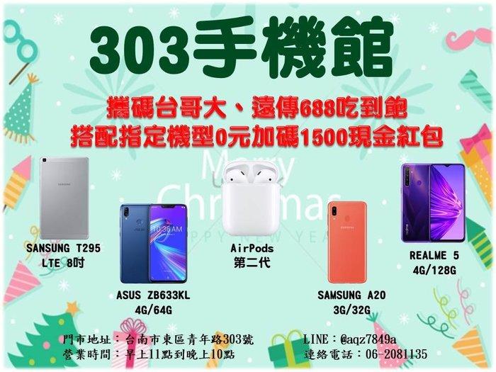 Samsung Galaxy A20 搭中華遠傳台哥大台灣$0元再送行動電源玻璃貼空壓殼方案請洽門市