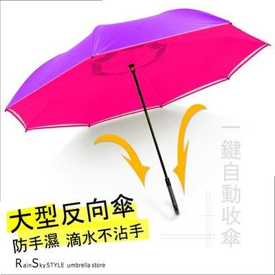 【兩用_手自動】51吋大型反向自收傘 (內粉*外紫) / 雨傘防風傘反向傘直傘直立傘大傘抗UV傘自動傘 (免運)