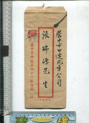 老藏樂  名人書信   書法+郵票(光復大陸) 1958年