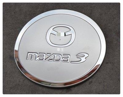 ~車王小舖~馬自達 Mazda 3 馬3 馬自達3  2011~2014 油箱裝飾蓋 不鏽鋼油箱蓋 油箱蓋貼