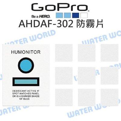 【中壢NOVA-水世界】GoPro HERO AHDAF-302 原廠 防霧插片 防霧片 可重覆使用避免起霧 原廠配件