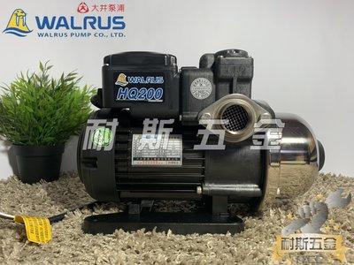 【耐斯五金】♨免運費♨ HQ200 1/4HP 大井WALRUS 電子穩壓加壓機 「白鐵葉輪 保固兩年」 HQ200B