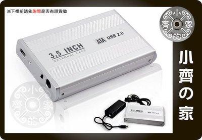 小齊的家 新3.5吋SATA外接式 行動硬碟盒 高速USB2.0介面 免驅動 時尚美觀 鋁合金 支援WIN7 XP 台北市