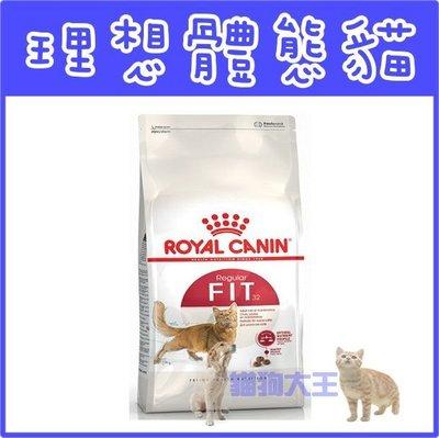 **貓狗大王**法國皇家 F32《理想體態貓專用》飼料-4kg