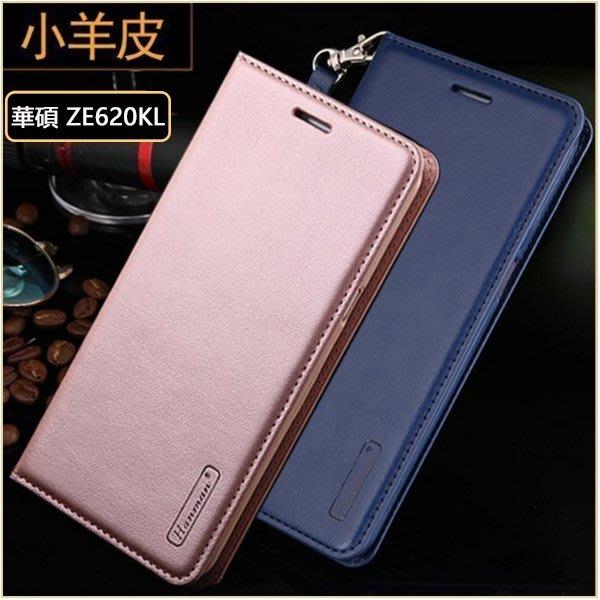 愛尚小羊皮 ASUS Zenfone 5 5Z 手機殼 華碩 ZE620KL ZS620KL 超薄 支架插卡 錢包款 全包邊 防摔 軟殼 防摔 手機套 送掛繩