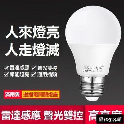 一件9折 感應燈 雷達聲控燈樓道家用走廊led燈臥室衛生間智慧一體E27節能感應燈泡【優化生活館】