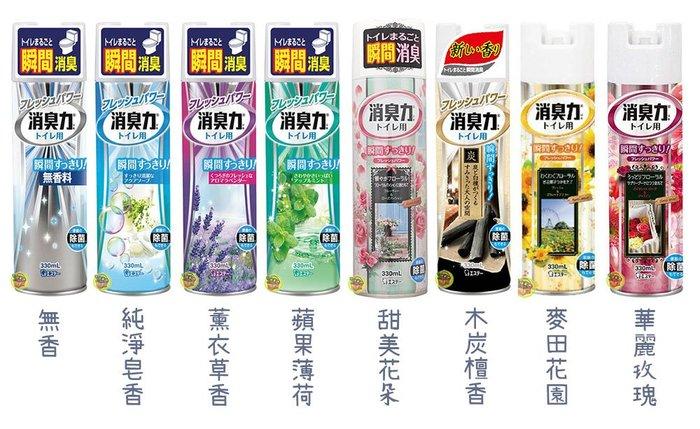 【JPGO】日本進口 雞仔牌 消臭力 廁所除菌消臭芳香噴霧 多款#289 661 420 296 272 722 855