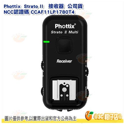 Phottix Strato II 無線閃燈接收器 For Nikon For Canon 公司貨 NCC認證 接收器