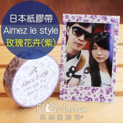 【菲林因斯特】日本進口 Aimez le style 紙膠帶 玫瑰花卉紫/ 裝飾拍立得空白底片 邊框貼 卡片手帳