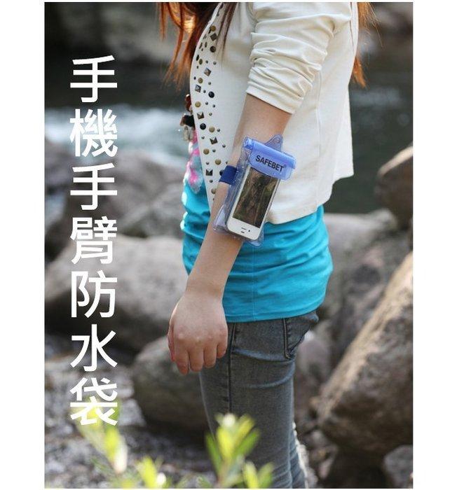手機防水套  手機手臂防水袋套 游泳防水套 我們的創意生活館 【3A029】