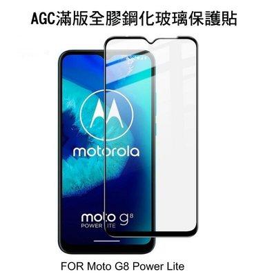 --庫米--AGC Moto G8 Power Lite CP+ 滿版鋼化玻璃保護貼 全膠貼合 真空電鍍