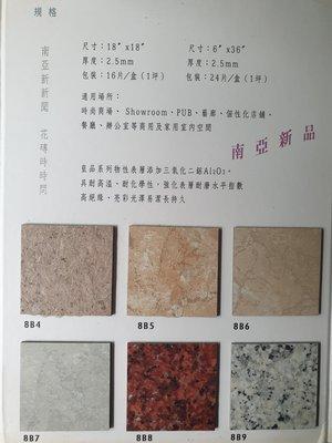 美的磚家~知名品牌南亞華麗皇品系列石紋塑膠地磚塑膠地板~質感佳45cmx45cmx2.5m/m,每坪850元