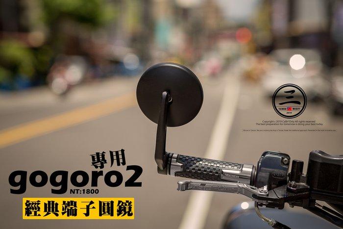 三重賣場 gogoro2 端子鏡 手把鏡 握把後照鏡 後視鏡 圓鏡 S2  Rumbler Café Racer 狗2