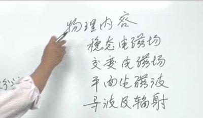 【E-4021】電磁場與電磁波 教學影片 - ( 63 堂課, 北京大學 ), 420 元 !