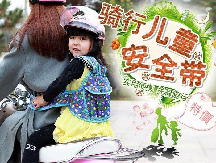 東大門平價鋪  電動車兒童安全背帶,摩托車載小孩寶寶保護背帶,機車騎行座椅簡易保護帶