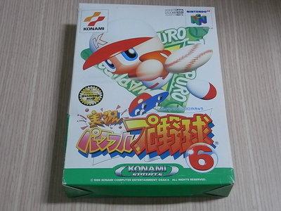 【小蕙館】<N64> 實況野球6 (盒裝)