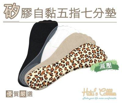 鞋墊【CM日韓鞋館】【906-C148】鞋材.矽膠自黏五指七分鞋墊.膚/黑/透明/豹紋
