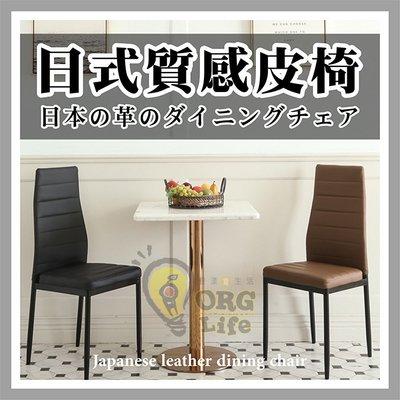 ORG《SD2496j》外銷日本~日式質感餐桌椅 皮椅 餐椅 桌椅 吧檯椅 吧台椅 椅子 書桌椅 化妝桌椅