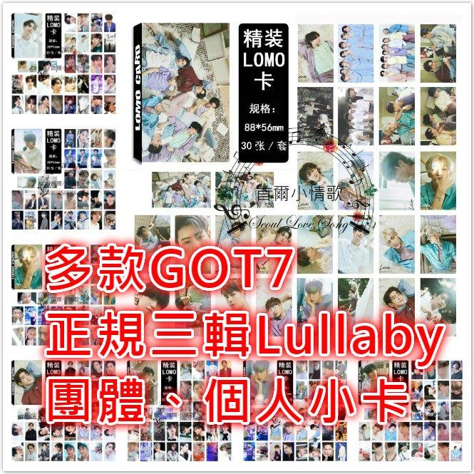 【首爾小情歌】GOT7 Lullaby 系列 多款 小卡  LOMO 30張卡片 小卡組
