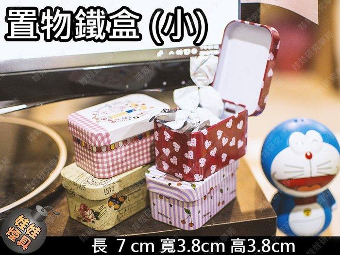 ㊣娃娃研究學苑㊣ 置物鐵盒(小) 馬口鐵盒 置物收納盒 糖果盒 禮物盒( SS258)