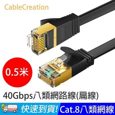 CableCreation 0.5米 八類網路線 40Gbps 八芯雙絞 CAT8 OD2.2 扁線 (CL0331)