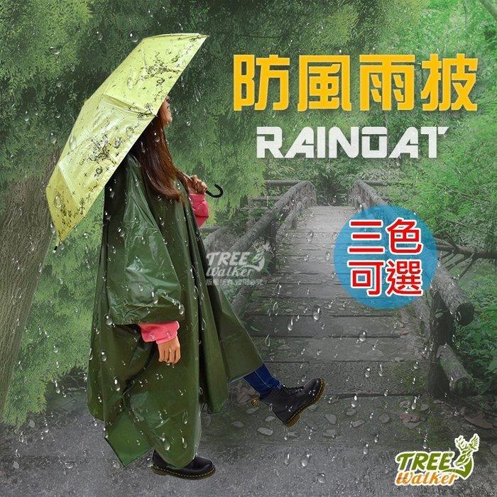 【Treewalker露遊】自行車機車用銀膠塗層 防風雨披.雨衣。質感佳 黑灰.墨綠.深藍 防風防雨