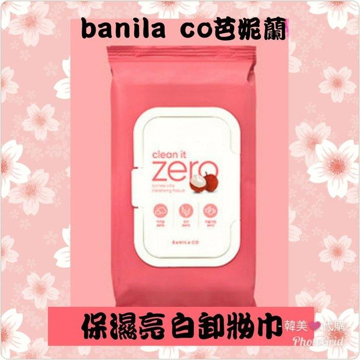 (現貨:30抽)韓國Banila co芭妮蘭 保濕亮白卸妝濕巾👉另售卸妝膏