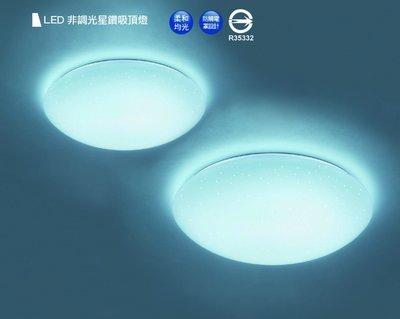 北歐時尚 舞光 LED 16W星鑽吸頂燈(適用2-3坪)居家轉台玄關走道首選/防觸電裝置