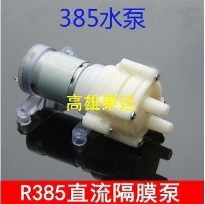 直流DC385馬達6~12V抽水幫浦/自吸式水泵,抽油幫浦,自吸式隔膜幫浦