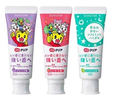 【寶寶王國】 日本製 三詩達 sunstart 嬰幼兒可吞食牙膏 巧虎兒童牙膏