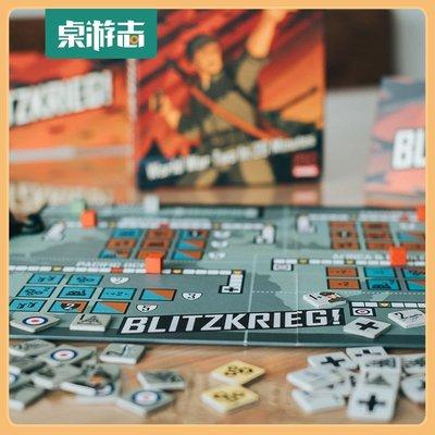 聚會 閃電戰! Blitzkrieg! 中文 重寫二戰歷史戰爭游戲悠悠罐罐