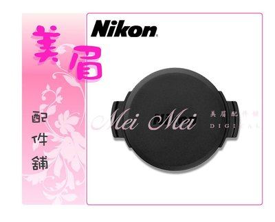 美眉配件 台中 Nikon LC-CP26 P7700 P7800 鏡頭蓋 快扣型鏡頭蓋