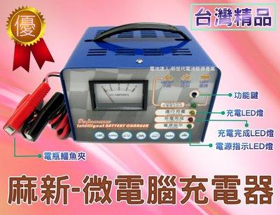 【電池達人】麻新電子 RC-1204 機車 汽車 電瓶 充電機 充電器 微電腦 智慧型 12V電池 湯淺 杰士 愛馬龍
