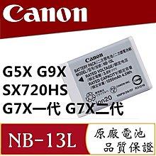 【eYe攝影】現貨 CANON NB13L NB-13L 原廠電池 彩虹公司貨 G5X G7X G9X II M2