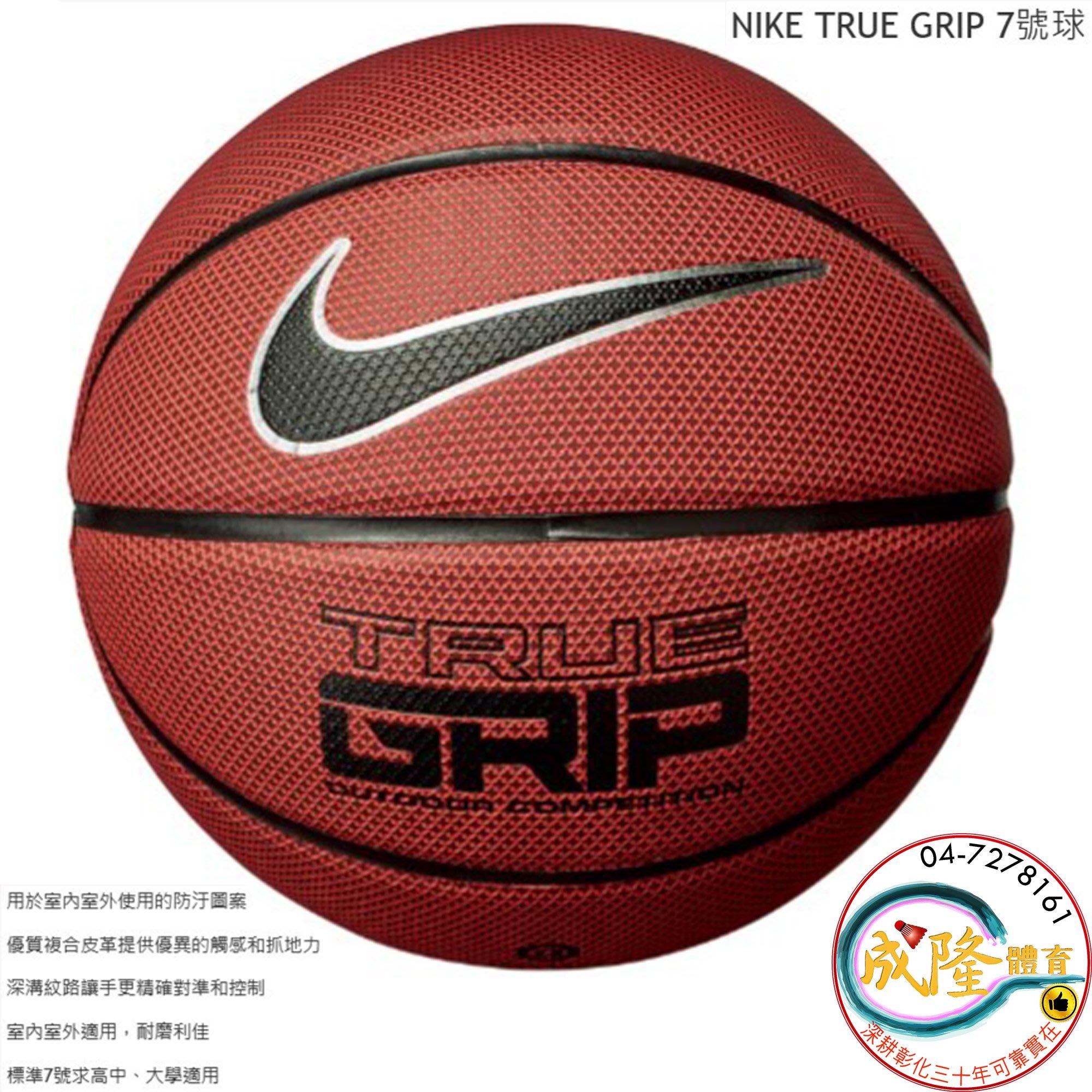 §成隆體育§ NIKE TRUE GRIP 8P 籃球 7號 BB0638 7號球 附球針球網 戶外籃球 公司貨附發票