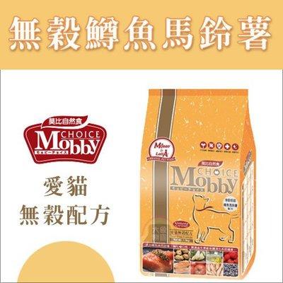 免運(Mobby莫比)馬鈴薯鱒魚愛貓無穀配方,6.5kg #大象樂園